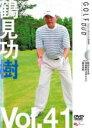 【バーゲンセール】【中古】DVD▼鶴見功樹 GOLF mechanic 41 欧州PGA流 体重移動は考えない▽レンタル落ち