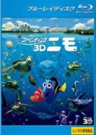 【中古】Blu-ray▼ファインディング ニモ3D ブルーレイディスク▽レンタル落ち【ディズニー】