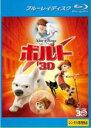 【バーゲンセール】【中古】Blu-ray▼ボルト 3D ブルーレイディスク▽レンタル落ち【ディズニー】