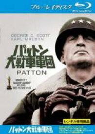 【中古】Blu-ray▼パットン大戦車軍団 ブルーレイディスク▽レンタル落ち【アカデミー賞】