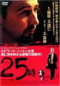 【中古】DVD▼25時▽レンタル落ち
