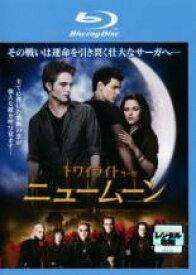 【中古】Blu-ray▼トワイライト・サーガ ニュームーン ブルーレイディスク▽レンタル落ち