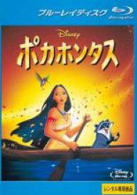 【中古】Blu-ray▼ポカホンタス ブルーレイディスク▽レンタル落ち【ディズニー】