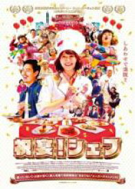 【バーゲンセール】【中古】DVD▼祝宴!シェフ▽レンタル落ち