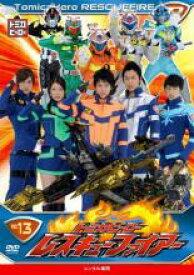 【中古】DVD▼トミカヒーロー レスキューファイアー 13(第49話〜第51話 最終)▽レンタル落ち