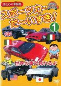 【中古】DVD▼スポーツカー だ〜いすき! 1 はたらく車別冊 世界の車が見れるよ 幼児向け映像図鑑