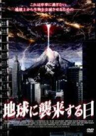 【バーゲンセール】【中古】DVD▼地球に襲来する日▽レンタル落ち