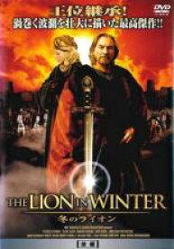 【中古】DVD▼THE LION IN WINTER 冬のライオン 後編▽レンタル落ち