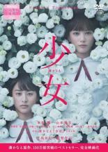 【中古】DVD▼少女▽レンタル落ち