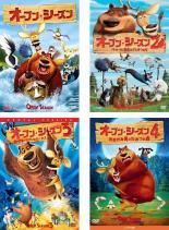 【中古】DVD▼オープン・シーズン(4枚セット)1・2・3・4▽レンタル落ち 全4巻