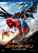 【バーゲン】【中古】DVD▼スパイダーマン ホームカミング▽レンタル落ち