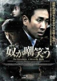 【中古】DVD▼奴が嘲笑う【字幕】▽レンタル落ち