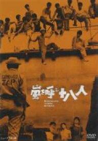 【中古】DVD▼嵐を呼ぶ十八人▽レンタル落ち