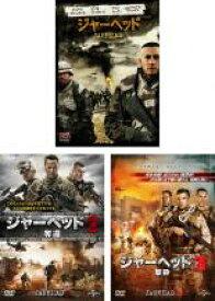 全巻セットSS【中古】DVD▼ジャーヘッド(3枚セット)1、2奪還、3 撃砕▽レンタル落ち