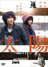 【中古】DVD▼太陽▽レンタル落ち