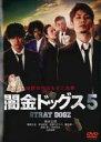 【バーゲンセール】【中古】DVD▼闇金ドッグス 5▽レンタル落ち