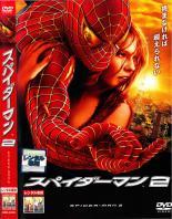 【バーゲン】【中古】DVD▼スパイダーマン 2▽レンタル落ち