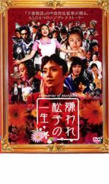 【バーゲン】【中古】DVD▼嫌われ松子の一生▽レンタル落ち【東宝】