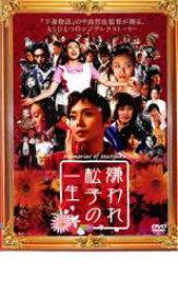 【バーゲンセール】【中古】DVD▼嫌われ松子の一生▽レンタル落ち【東宝】