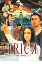 【中古】DVD▼トリック 劇場版 2▽レンタル落ち【東宝】