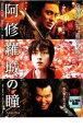 【バーゲン】【中古】DVD▼阿修羅城の瞳▽レンタル落ち【時代劇】