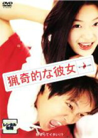 【バーゲンセール】【中古】DVD▼猟奇的な彼女▽レンタル落ち【韓国ドラマ】