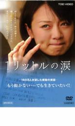 【中古】DVD▼1リットルの涙▽レンタル落ち【東映】