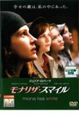 【中古】DVD▼モナリザ・スマイル▽レンタル落ち