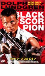 【中古】DVD▼BLACK SCORPION ブラック・スコルピオン▽レンタル落ち