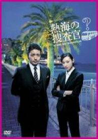 【中古】DVD▼熱海の捜査官 2(第3話、第4話)▽レンタル落ち【テレビドラマ】
