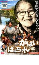 【中古】DVD▼佐賀のがばいばぁちゃん▽レンタル落ち【東映】