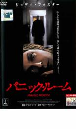 【バーゲン】【中古】DVD▼パニック・ルーム▽レンタル落ち