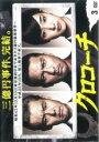 【中古】DVD▼クロコーチ 3(第5話、第6話)▽レンタル落ち【テレビドラマ】