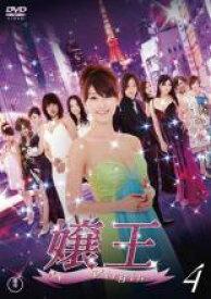 【バーゲンセール】【中古】DVD▼嬢王Virgin 4(第10話〜最終 第12話)▽レンタル落ち【東宝】