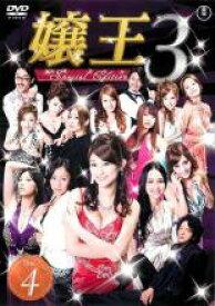 【中古】DVD▼嬢王3 Special Edition 4(第10話〜最終 第12話)▽レンタル落ち【東宝】