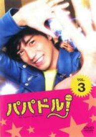 【中古】DVD▼パパドル! 3(第5話、第6話)▽レンタル落ち【テレビドラマ】