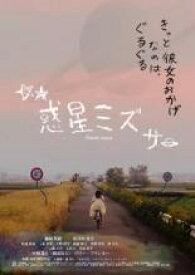 【中古】DVD▼惑星ミズサ▽レンタル落ち