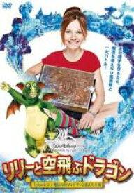 【バーゲンセール】【中古】DVD▼リリーと空飛ぶドラゴン Episode 2:魔法の国マンドランと消えた王様▽レンタル落ち