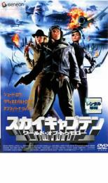 【中古】DVD▼スカイキャプテン ワールド・オブ・トゥモロー▽レンタル落ち