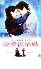 【中古】DVD▼敗者復活戦▽レンタル落ち【韓国ドラマ】