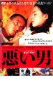 【中古】DVD▼悪い男▽レンタル落ち【韓国ドラマ】