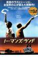 【バーゲン】【中古】DVD▼ノー・マンズ・ランド▽レンタル落ち