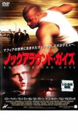【バーゲン】【中古】DVD▼ノックアラウンド・ガイズ▽レンタル落ち