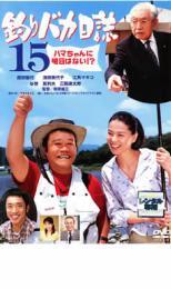 【バーゲン】【中古】DVD▼釣りバカ日誌 15 ハマちゃんに明日はない !?▽レンタル落ち