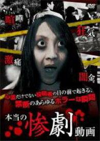 【中古】DVD▼本当の惨劇動画▽レンタル落ち【ホラー】