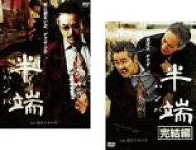 全巻セット2パック【中古】DVD▼半端(2枚セット)1、完結編▽レンタル落ち【極道】