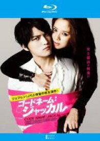 【中古】Blu-ray▼コードネーム:ジャッカル ブルーレイディスク▽レンタル落ち【韓国ドラマ】