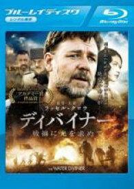 【中古】Blu-ray▼ディバイナー 戦禍に光を求めて ブルーレイディスク▽レンタル落ち