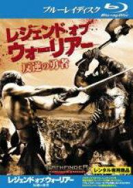【バーゲンセール】【中古】Blu-ray▼レジェンド・オブ・ウォーリアー 反逆の勇者 ブルーレイディスク▽レンタル落ち