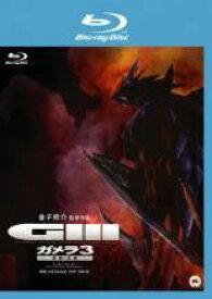 【中古】Blu-ray▼ガメラ3 邪神 イリス 覚醒 ブルーレイディスク▽レンタル落ち